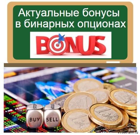 Бонус От Бинарных Опционов